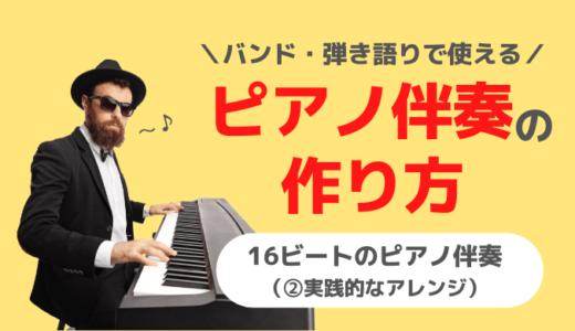 【ピアノ弾き語り】16ビートのピアノ伴奏の作り方(2:実践的なアレンジ)