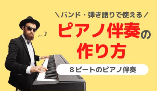 【ピアノ弾き語り】8ビートのピアノ伴奏の作り方