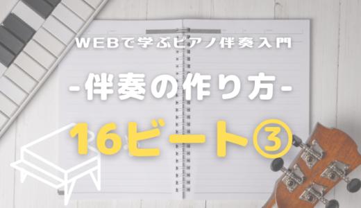 【ピアノ弾き語り】伴奏の作り方/16BEAT③:シンコペーション