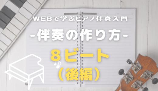 【ピアノ弾き語り】伴奏の作り方を知ろう(8BEAT後編)