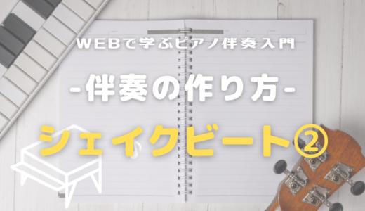【ピアノ弾き語り】伴奏の作り方/シェイクビート②:応用パターン