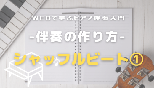 【ピアノ弾き語り】伴奏の作り方/シャッフルビート①:伴奏の基本