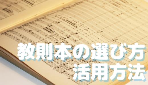 【ピアノ・キーボード】教則本の選び方・活用法・オススメ本