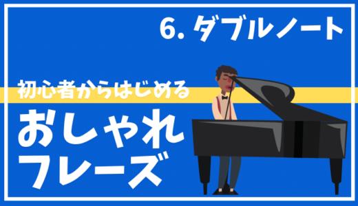 【ピアノ・キーボード】おしゃれフレーズ入門⑥ダブルノート