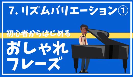 【ピアノ・キーボード】おしゃれフレーズ入門⑦リズムのバリエーション(前編)