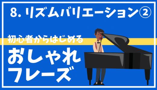 【ピアノ・キーボード】おしゃれフレーズ入門⑧リズムのバリエーション(後編)