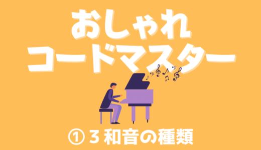 【ピアノ・キーボード】おしゃれコードマスター!/ 初級①3和音の種類