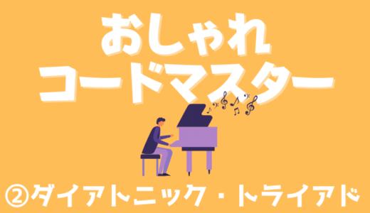 【ピアノ・キーボード】おしゃれコードマスター!/初級②ダイアトニック・トライアド