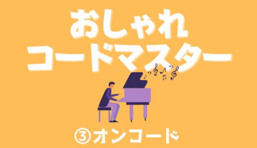 【ピアノ・キーボード】おしゃれコードマスター!/初級③トライアドのオンコード