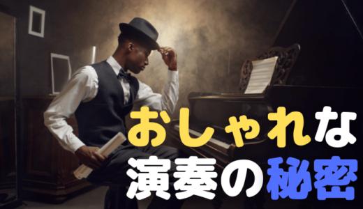 【ピアノ・キーボード】おしゃれな演奏の秘密