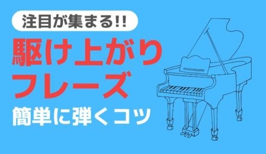 【カンタン】エンディングなどで駆け上がるピアノアルペジオのコツ