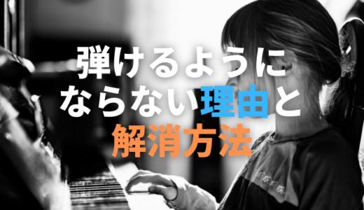 【ピアノ・キーボード】いつまでも弾けるようにならない理由3選と解消方法