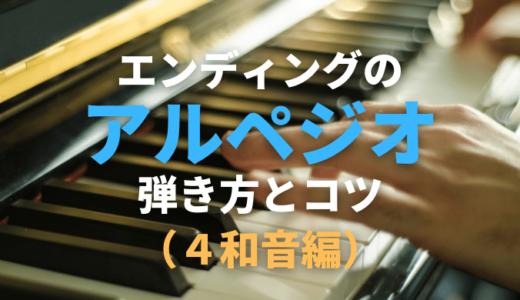 【小ネタ】エンディングで使えるピアノアルペジオ(4和音編)