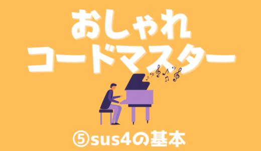 【ピアノ・キーボード】おしゃれコードマスター!/初級⑤sus4の基本