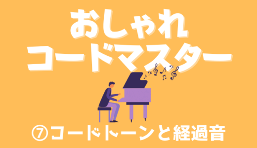【ピアノ・キーボード】おしゃれコードマスター!/初級⑦コードトーンと経過音