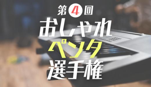 【楽譜あり】第4回おしゃれペンタ選手権に参加しました!