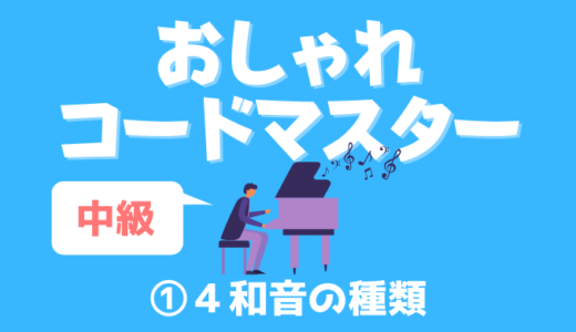 【ピアノ・キーボード】おしゃれコードマスター!/中級①4和音の種類