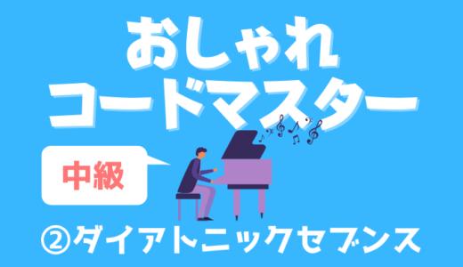 【ピアノ・キーボード】おしゃれコードマスター!/中級②ダイアトニックセブンス