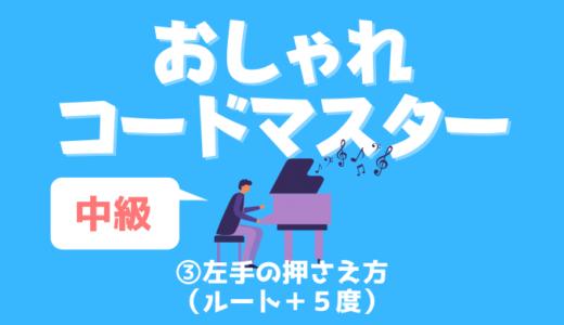 【ピアノ・キーボード】おしゃれコードマスター!/中級③左手の押さえ方(ルート+5度)
