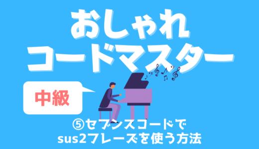 【ピアノ・キーボード】おしゃれコードマスター!/中級⑤セブンスコードでのsus2の使い方