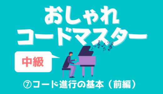 【ピアノ・キーボード】おしゃれコードマスター!/中級⑦コード進行の基本(前編)