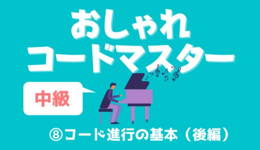 【ピアノ・キーボード】おしゃれコードマスター!/中級⑧コード進行の基本(後編)