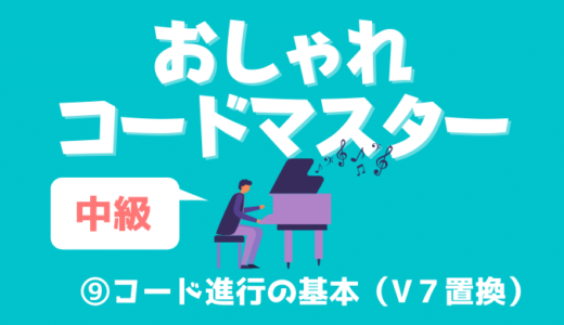 【ピアノ・キーボード】おしゃれコードマスター!/中級⑨コード進行(V7置換)