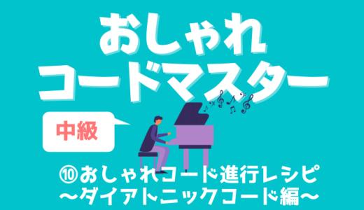 【ピアノ・キーボード】おしゃれコードマスター!/中級⑩コード進行レシピ