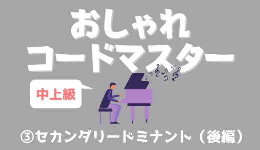 【ピアノ・キーボード】おしゃれコードマスター!/中上級③セカンダリードミナント(後編)