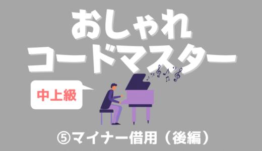 【ピアノ・キーボード】おしゃれコードマスター!/中上級⑥マイナー借用(後編)