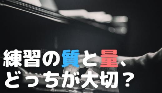 【ピアノ・キーボード】上達するには練習の質?それとも量?