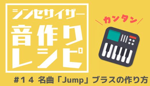 シンセサイザーで音色を作ろう 〜#14 名曲「Jump」風シンセブラスの作り方〜