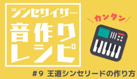 シンセサイザーで音色を作ろう 〜#9 王道シンセリードの作り方〜