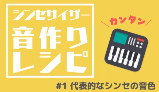 シンセサイザーで音色を作ろう 〜#1 シンセの代表的な音色〜