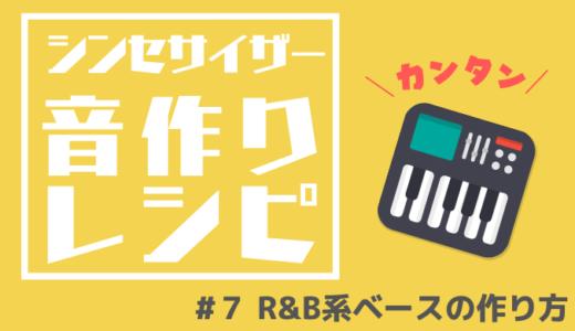 シンセサイザーで音色を作ろう 〜#7 R&B系シンセベースの作り方〜