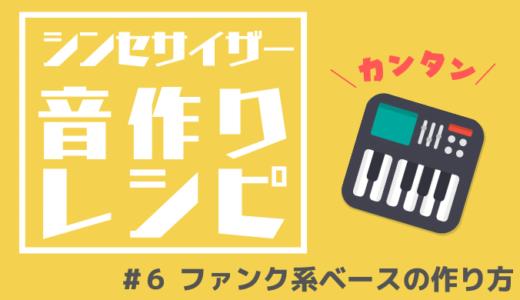 シンセサイザーで音色を作ろう 〜#6 ファンク系シンセベースの作り方〜