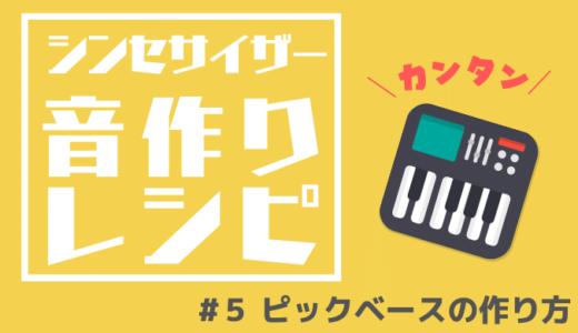 シンセサイザーで音色を作ろう 〜#5 ピックベースの作り方〜