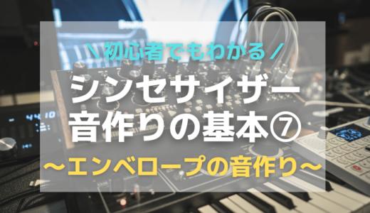 シンセサイザー音作りの基本⑦ 〜エンベロープの音作り〜