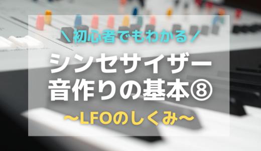 シンセサイザー音作りの基本⑧ 〜LFOのしくみ〜