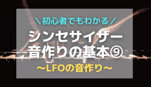 シンセサイザー音作りの基本⑨ 〜LFOの音作り〜