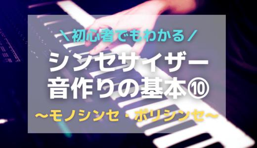 シンセサイザー音作りの基本⑩ 〜モノシンセとポリシンセ〜