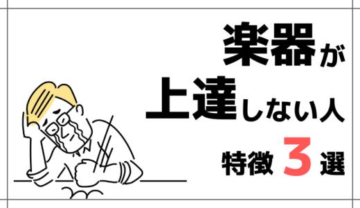 【ピアノ・キーボード】楽器が上達しない人の特徴3選