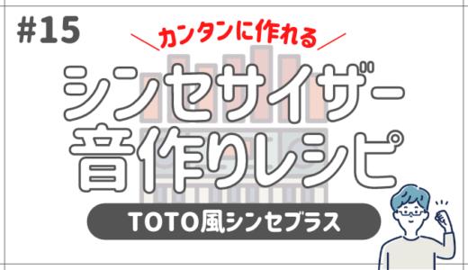 シンセサイザーで音色を作ろう 〜#15 TOTO風シンセブラスの作り方〜