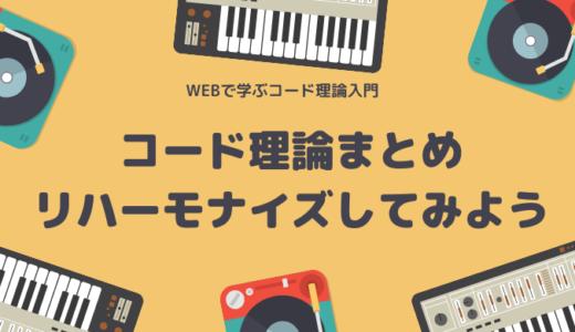 【ピアノ・キーボード】コード理論を使って名曲をリハーモナイズ!
